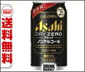 【送料無料】【2ケースセット】アサヒ ドライゼロ ブラック 350g缶×24本入×(2ケース) ※北海道・沖縄・離島は別途送料が必要。