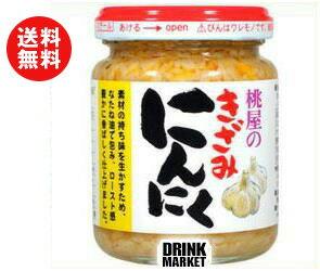 【送料無料】桃屋 きざみにんにく 125g瓶×12本入 ※北海道・沖縄・離島は別途送料が必要。
