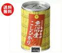 ヒカリ食品おこめ缶魚沼産コシヒカリ250g缶×24個入