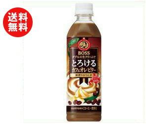 【送料無料】サントリー BOSS(ボス) とろけるカフェオレ ビター 500mlペットボトル×24本入 ※北海道・沖縄・離島は別途送料が必要。