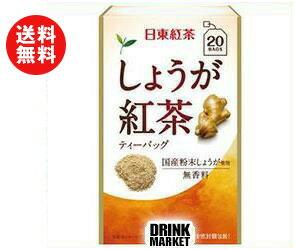 【送料無料】三井農林 日東紅茶 しょうが紅茶 2.2g×20袋×48個入 ※北海道・沖縄・離島は別途送料が必要。