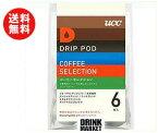 【送料無料】UCC DRIP POD(ドリップポッド) コーヒーセレクション 6P×12袋入 ※北海道・沖縄・離島は別途送料が必要。