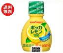 【送料無料】ポッカサッポロ ポッカレモン100 70ml×50本入 ※...
