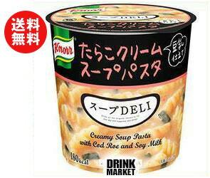 【送料無料】味の素 クノール スープDELI たらこクリームスープパスタ(豆乳仕立て)(容器入り) 44.7g×12個入 ※北海道・沖縄・離島は別途送料が必要。