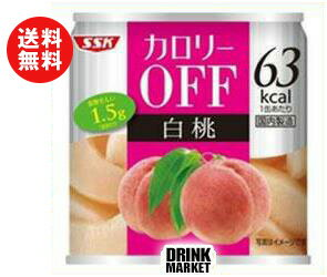 【送料無料】SSK カロリ-OFF 白桃 185g×24個入 ※北海道・沖縄・離島は別途送料が必要。
