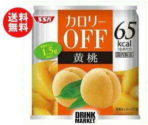 【送料無料】SSK カロリ-OFF 黄桃 185g×24個入 ※北海道・沖縄・離島は別途送料が必要。