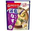 送料無料 アマノフーズ フリーズドライ 減塩うちのおみそ汁 なす 5食×6袋入 北海道・沖縄・離島は別途送料が必要。
