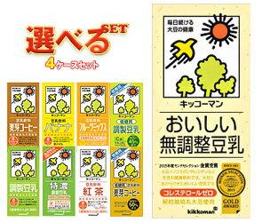 【送料無料】キッコーマン 豆乳飲料 1L 選べる4ケースセット 1000ml紙パック×24(6×4)本入 ※北海道・沖縄・離島は別途送料が必要。