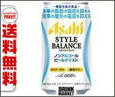 【送料無料】【2ケースセット】アサヒ スタイルバランス ノンアルコール ビールテイスト【機能性表示食品】 350ml缶×24本入×(2ケース) ※北海道・沖縄・離島は別途送料が必要。