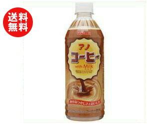 【送料無料】サンガリア アノコーヒー 500mlペットボトル×24本入 ※北海道・沖縄・離島は別途送料が必要。