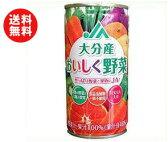 【送料無料】JAフーズおおいた 大分産おいしく野菜 185g缶×30本入 ※北海道・沖縄・離島は別途送料が必要。
