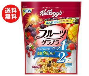 【送料無料】ケロッグ フルーツグラノラハーフ徳用袋 500g×6個入 ※北海道・沖縄・離島は別途送料が必要。