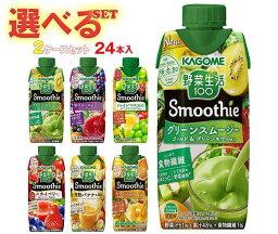 送料無料 カゴメ 野菜生活100 Smoothie(スムージー) 選べる2ケースセット 330ml紙パック×24(12×2)本入 北海道・沖縄・離島は別途送料が必要。
