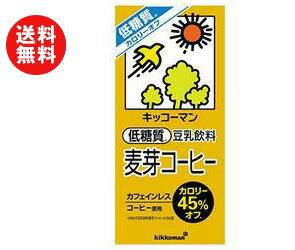 【送料無料】キッコーマン カロリー45%オフ 豆乳飲料 麦芽コーヒー 1000ml紙パック×12(6×2)本入 ※北海道・沖縄・離島は別途送料が必要。