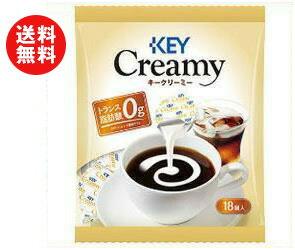 【送料無料】KEY COFFEE(キーコーヒー) クリーミーポーション 4.5ml×18個×20袋入 ※北海道・沖縄・離島は別途送料が必要。