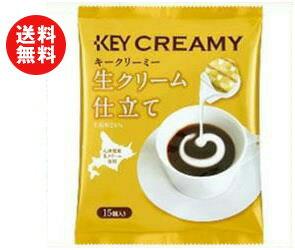 【送料無料】KEY COFFEE(キーコーヒー) クリーミーポーション 生クリーム仕立て 4.5ml×15個×20袋入 ※北海道・沖縄・離島は別途送料が必要。