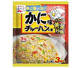 送料無料 永谷園 かに味チャーハンの素 20.4g×10袋入 ※北海道・沖縄・離島は別途送料が必要。