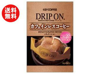 【送料無料】【2ケースセット】KEY COFFEE(キーコーヒー) ドリップ オン カフェインレスコーヒー (7.5g×5袋)×5箱入×(2ケース) ※北海道・沖縄・離島は別途送料が必要。