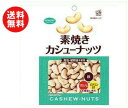 【送料無料】共立食品 素焼きカシューナッツ 徳用 185g×12袋入 ...