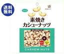 【送料無料】【2ケースセット】共立食品 素焼きカシューナッツ 徳用 1...