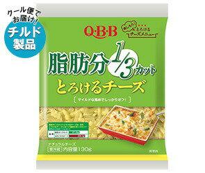 送料無料【チルド(冷蔵)商品】QBBとろけるチーズメニュー脂肪分1/3カットとろけるチーズ130g×12袋入※北海道・沖縄・離島は別途送料が必要。