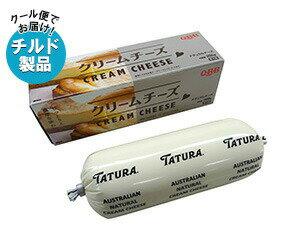 【送料無料】【チルド(冷蔵)商品】QBB クリームチーズ 250g×8箱入 ※北海道・沖縄・離島は別途送料が必要。