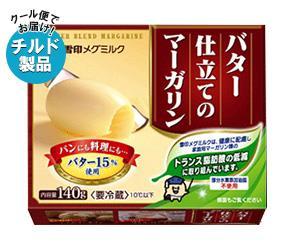 【送料無料】【2ケースセット】【チルド(冷蔵)商品】雪印メグミルク バター仕立てのマーガリン 140g×12個入×(2ケース) ※北海道・沖縄・離島は別途送料が必要。