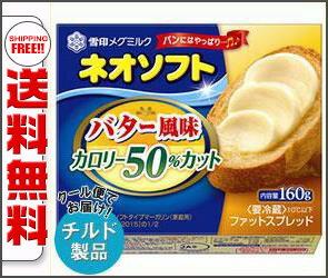 【送料無料】【2ケースセット】【チルド(冷蔵)商品】雪印メグミルク ネオソフト バター風味 カロリー50%カット 160g×12個入×(2ケース) ※北海道・沖縄・離島は別途送料が必要。