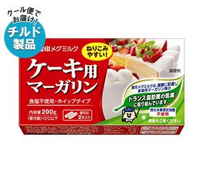 【送料無料】【2ケースセット】【チルド(冷蔵)商品】雪印メグミルク ケーキ用マーガリン 200g×12個入×(2ケース) ※北海道・沖縄・離島は別途送料が必要。