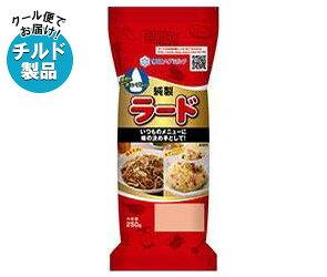 【送料無料】【チルド(冷蔵)商品】雪印メグミルク ラード(チューブタイプ) 250g×12袋入 ※北海道・沖縄・離島は別途送料が必要。