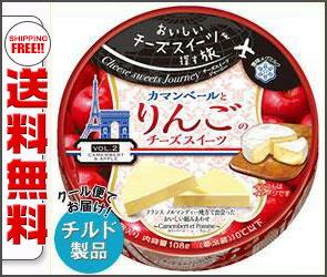 【送料無料】【チルド(冷蔵)商品】雪印メグミルク Cheese sweets Journey カマンベールとりんごのチーズスイーツ 108g×12個入 ※北海道・沖縄・離島は別途送料が必要。