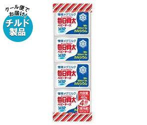 送料無料【チルド(冷蔵)商品】雪印メグミルク毎日骨太ベビーチーズ48g(4個)×15個入※北海道・沖縄・離島は別途送料が必要。
