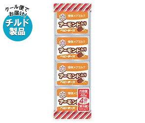 送料無料【チルド(冷蔵)商品】雪印メグミルクアーモンド入りベビーチーズ48g(4個)×15個入※北海道・沖縄・離島は別途送料が必要。