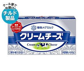 【送料無料】【2ケースセット】【チルド(冷蔵)商品】雪印メグミルク クリームチーズ 200g×12箱入×(2ケース) ※北海道・沖縄・離島は別途送料が必要。