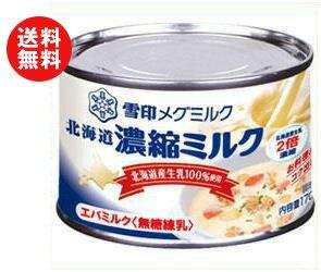 【送料無料】【2ケースセット】雪印メグミルク 北海道濃縮ミルク 170g缶×12個入×(2ケース) ※北海道・沖縄・離島は別途送料が必要。