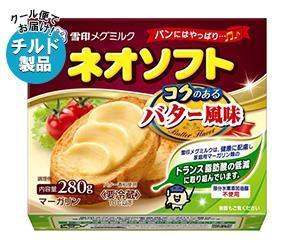 【送料無料】【2ケースセット】【チルド(冷蔵)商品】雪印メグミルク ネオソフト コクのあるバター風味 280g×12個入×(2ケース) ※北海道・沖縄・離島は別途送料が必要。
