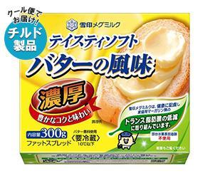 【送料無料】【チルド(冷蔵)商品】雪印メグミルク テイスティソフト バターの風味 濃厚 300g×12個入 ※北海道・沖縄・離島は別途送料が必要。