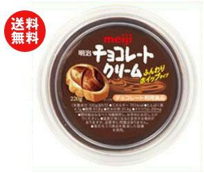 【送料無料】明治 チョコレートクリーム かるーいタイプ 220g×8個入 ※北海道・沖縄・離島は別途送料が必要。