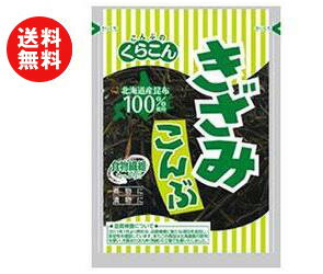 【送料無料】くらこん きざみこんぶ 24g×20袋入 ※北海道・沖縄・離島は別途送料が必要。