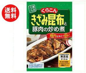 【送料無料】【2ケースセット】くらこん きざみ昆布と豚肉の炒め煮 67g×10個入×(2ケース) ※北海道・沖縄・離島は別途送料が必要。