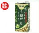【送料無料】九州乳業 有機豆乳 成分無調整 1000ml紙パック×12(6×2)本入 ※北海道・沖縄・離島は別途送料が必要。