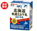 送料無料 協同乳業 北海道 特選3.6牛乳 200ml紙パック×24本入 ※北海道・沖縄・離島は別途送料が必要。
