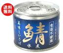 【送料無料】伊藤食品 美味しい鯖水煮 食塩不使用 190g缶×24個入 ※北海道・沖縄・離島は別途送料が必要。