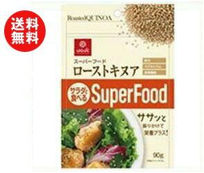 【送料無料】はくばく サラダと食べるスーパーフード ローストキヌア 90g×8袋入 ※北海道・沖縄・離島は別途送料が必要。