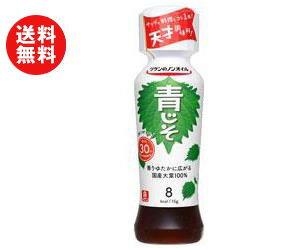 送料無料 【2ケースセット】理研ビタミン リケンのノンオイル 青じそ 190mlペットボトル×12本入×(2ケース) ※北海道・沖縄・離島は別途送料が必要。