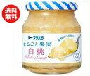 【送料無料】アヲハタ まるごと果実 白桃 250g瓶×6個入 ※北海道・沖縄・離島は別途送料が必要。
