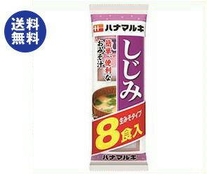 送料無料 ハナマルキ 即席しじみ味噌汁 8食×12袋入 ※北海道・沖縄・離島は別途送料が必要。
