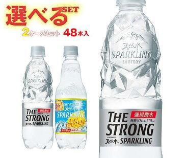 送料無料 サントリー 天然水スパークリング・天然水スパークリングレモン 選べる2ケースセット 500mlペットボトル×48(24×2)本入 北海道・沖縄・離島は別途送料が必要。