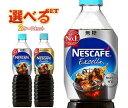【送料無料】ネスレ日本 ネスカフェ エクセラ ボトルコーヒー 選べる2...