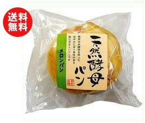 【送料無料】天然酵母パン メロンパン 12個入 ※北海道・沖縄・離島は別途送料が必要。